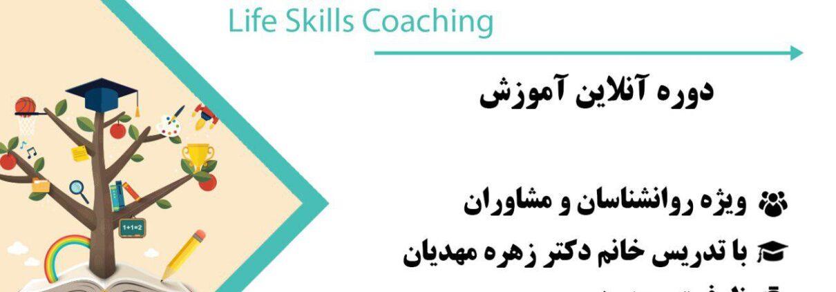 کارگاه آنلاین مربیگری مهارت های زندگی