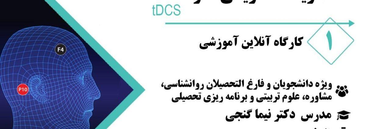 کارگاه تحريك الكتريكی مغز (tDCS)