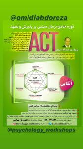 دوره جامع آنلاین درمان مبتنی بر پذیرش و تعهد ( ACT )
