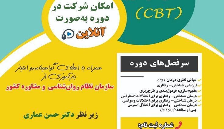 کارگاه تربیت درمانگر شناختی - رفتاری CBT