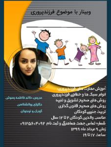سمینار آنلاین مهارت های فرزندپروری و تربیت جنسی کودکان