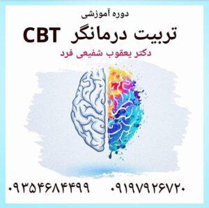 کارگاه تربیت درمانگر شناختی رفتاری CBT