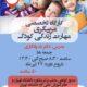 کارگاه تخصصی مربیگری مهارت زندگی کودک