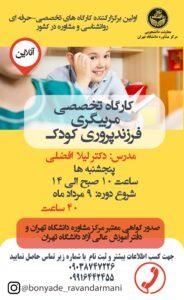 کارگاه تخصصی مربیگری فرزندپروری کودک