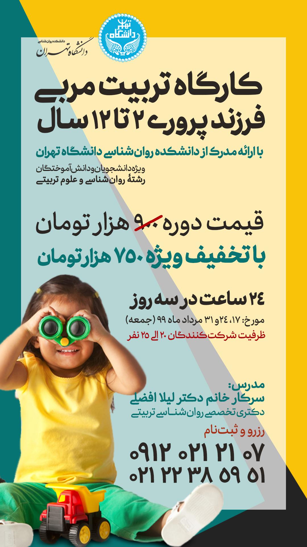 کارگاه آنلاین تربیت مربی فرزندپروری