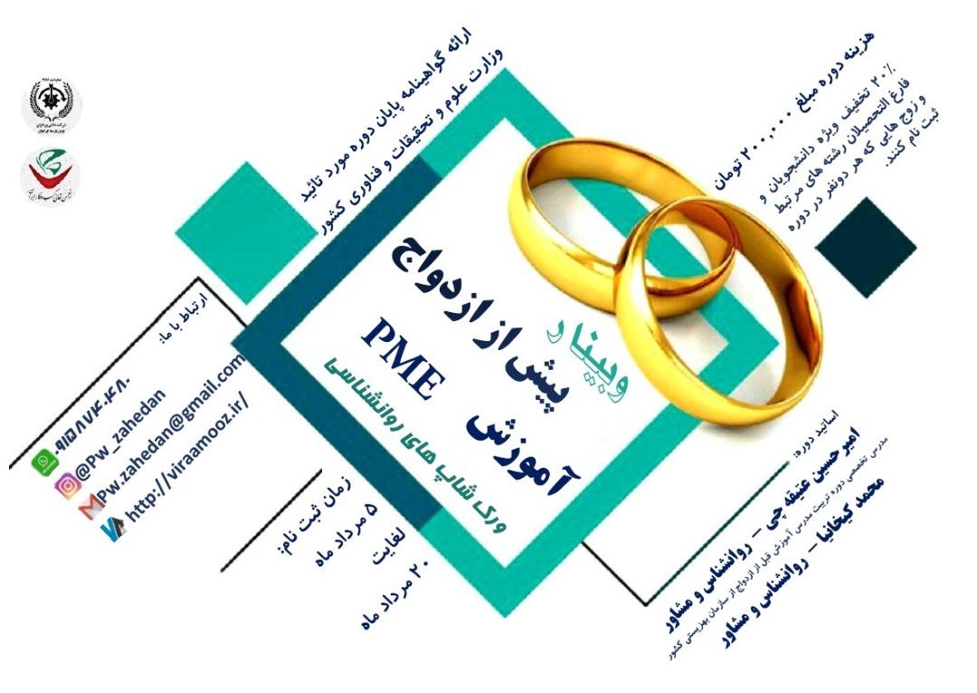 وبینار آموزشی مهارتهای پیش از ازدواج