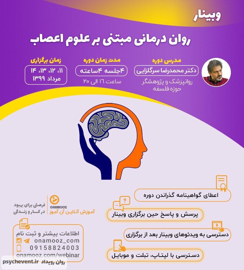 وبینار روان درمانی مبتنی بر علوم اعصاب