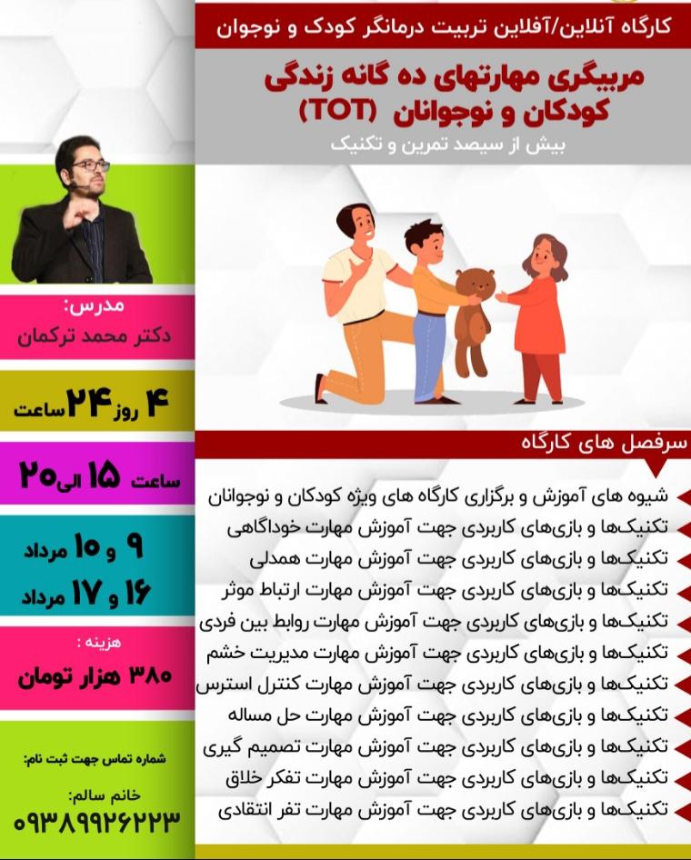 مربیگری مهارتهای ده گانه زندگی کودکان و نوجوانان (TOT)