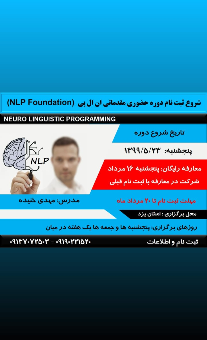 کارگاه NLP در شهر یزد