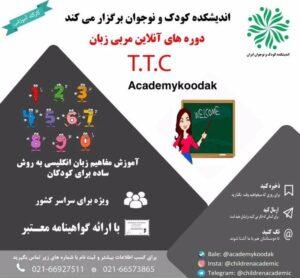 کارگاه آنلاین مربیگری زبان کودکان TTC