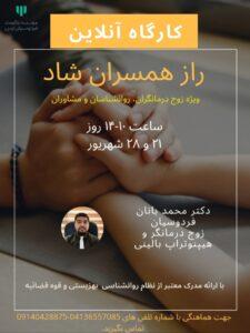 کارگاه آنلاین راز همسران شاد