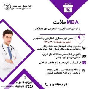 آموزش عالی آزاد Health MBA