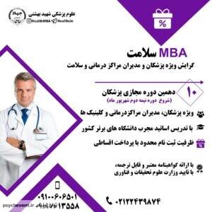 دهمین دوره Health MBA