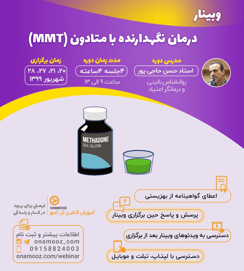 وبینار درمان نگهدارنده با متادون mmt