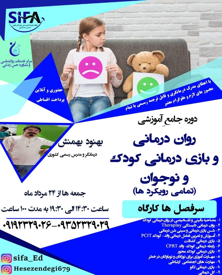 روان درمانی و بازی درمانی کودک و نوجوان