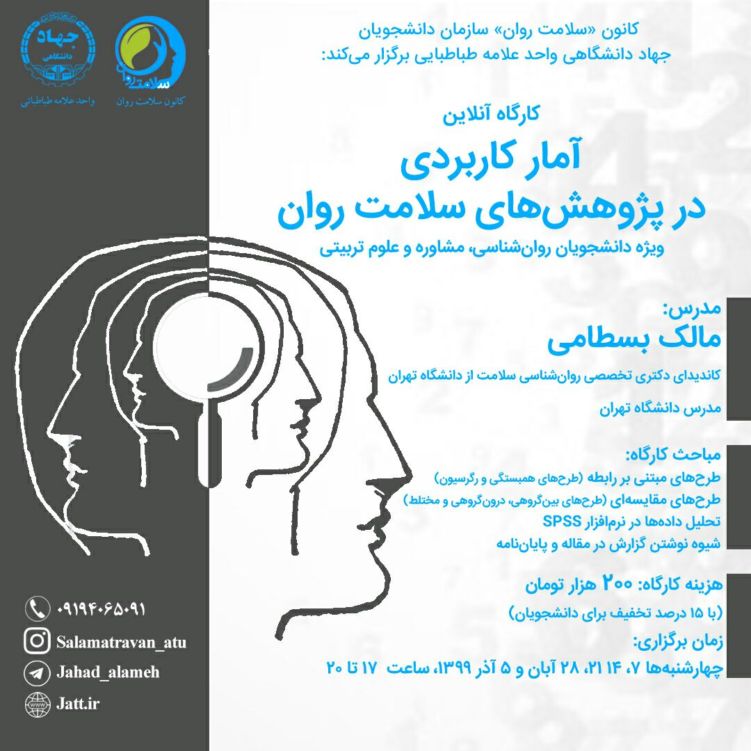 کارگاه آمار کاربردی در پژوهشهای سلامت روان