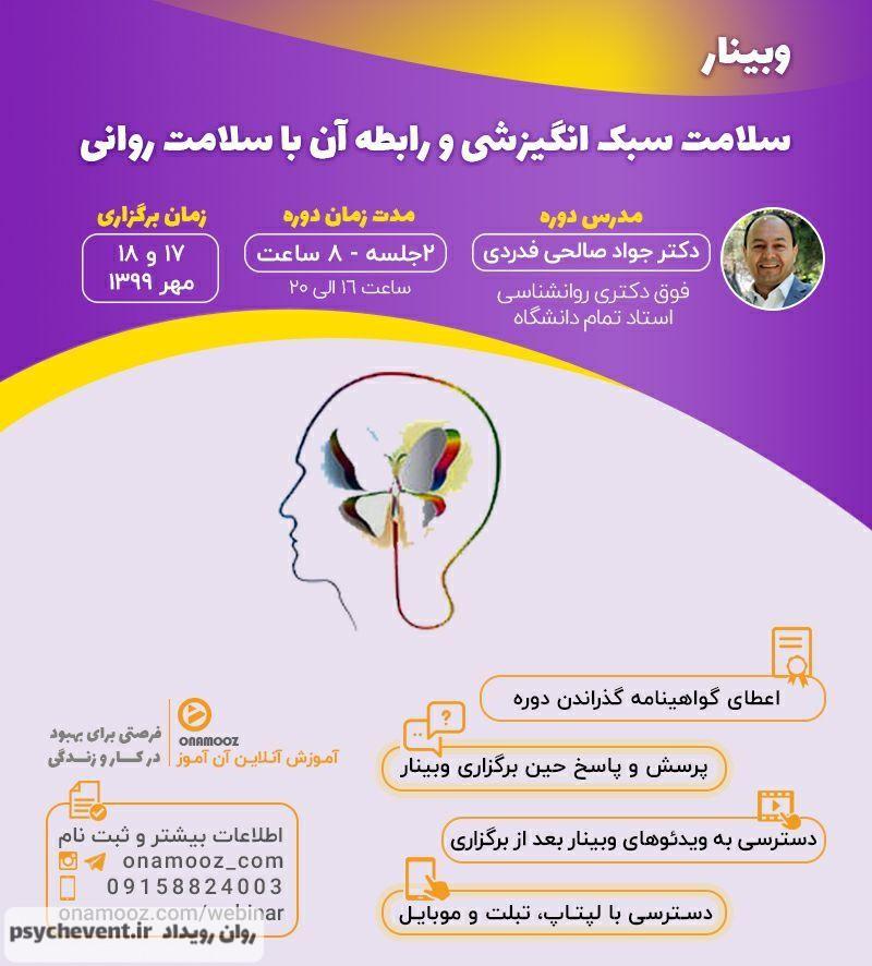 سلامت سبک انگیزشی و رابطه آن با سلامت روانی