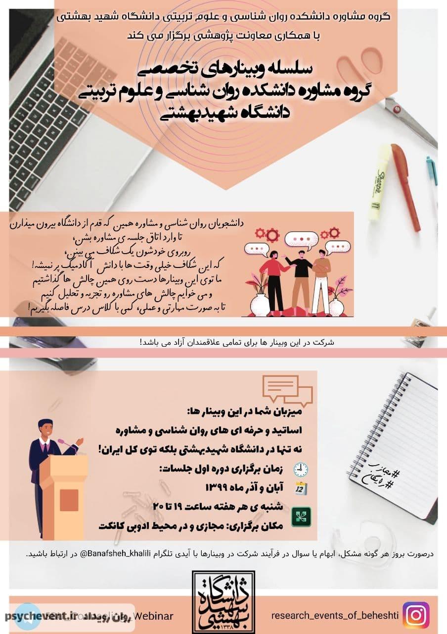 وبینار روانشناسی دانشگاه شهید بهشتی