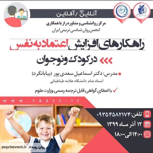 کارگاه افزایش اعتماد به نفس در کودک