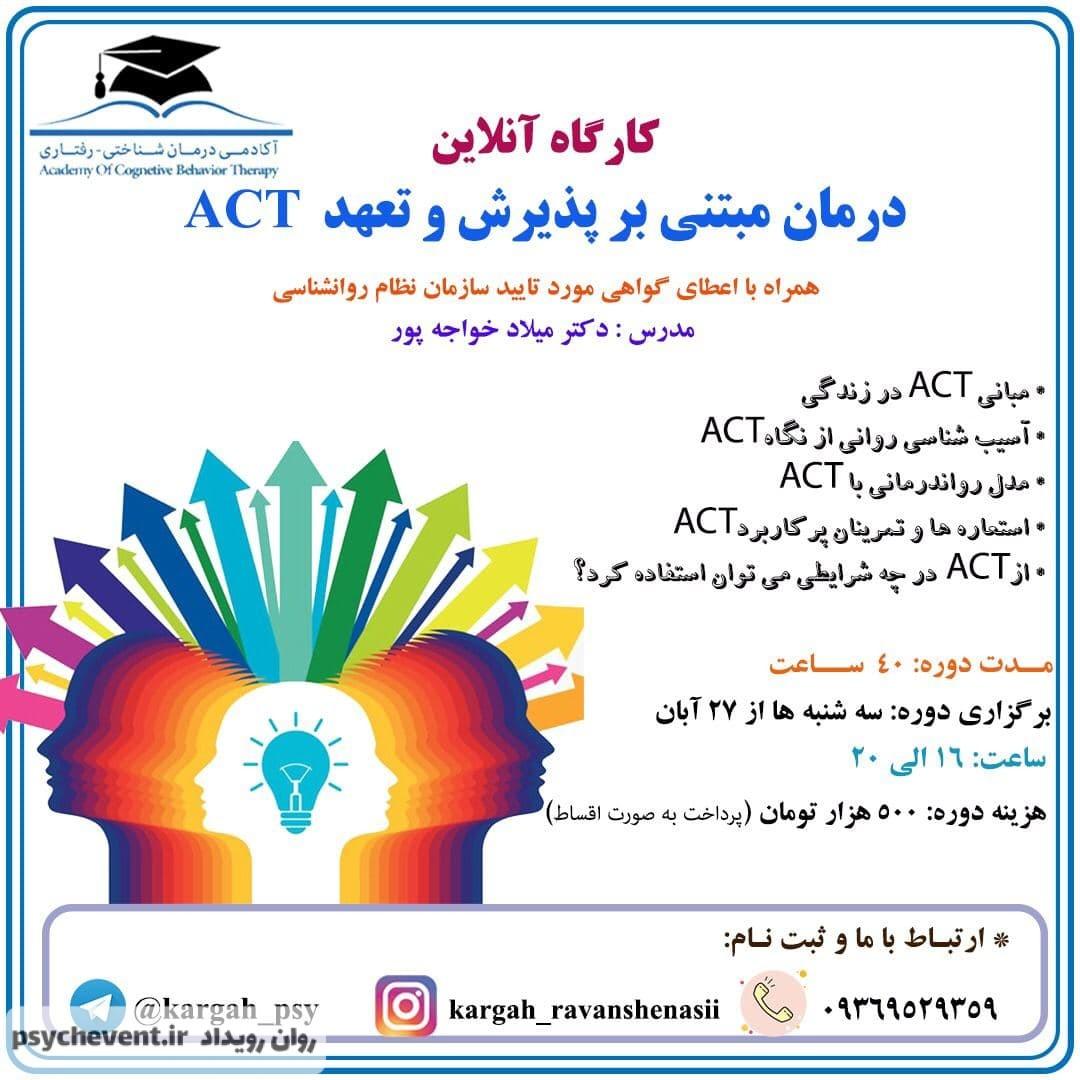 کارگاه درمان مبتنی بر پذیرش و تعهد ACT