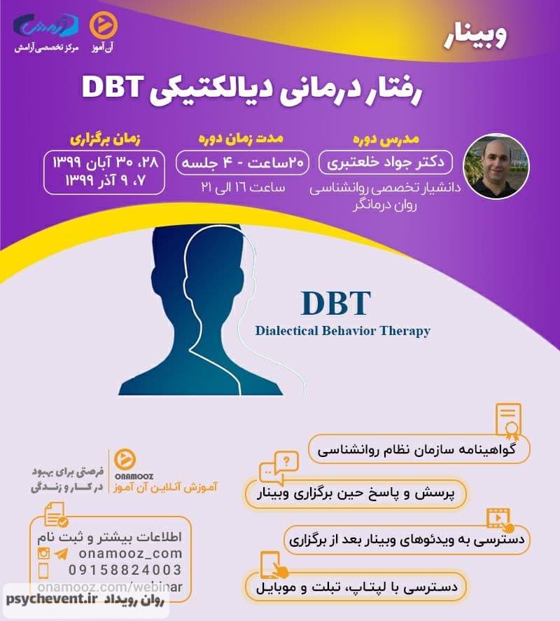 کارگاه رفتاردرمانی دیالکتیک DBT