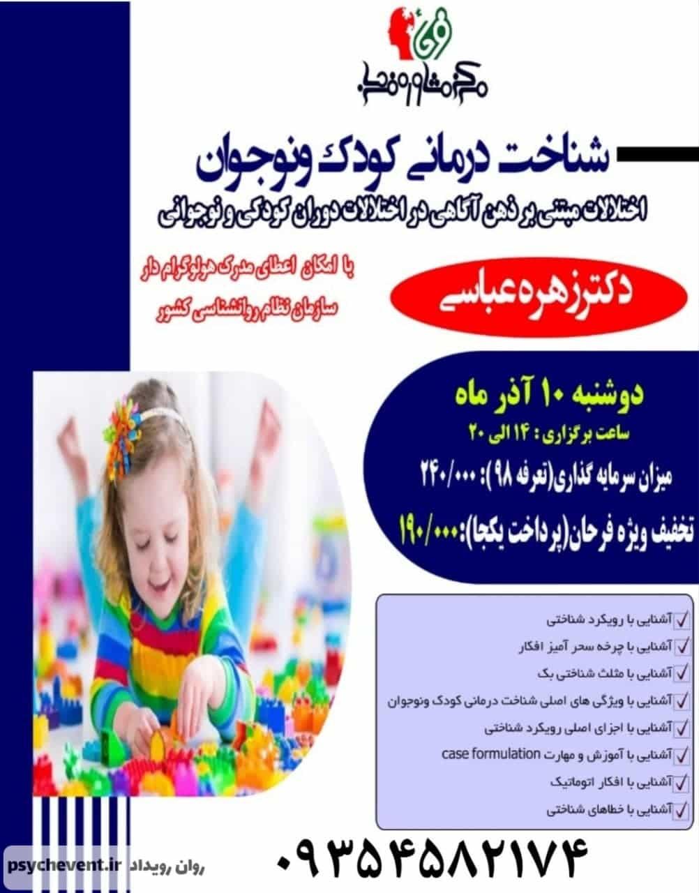 کارگاه شناخت درمانی کودک و نوجوان