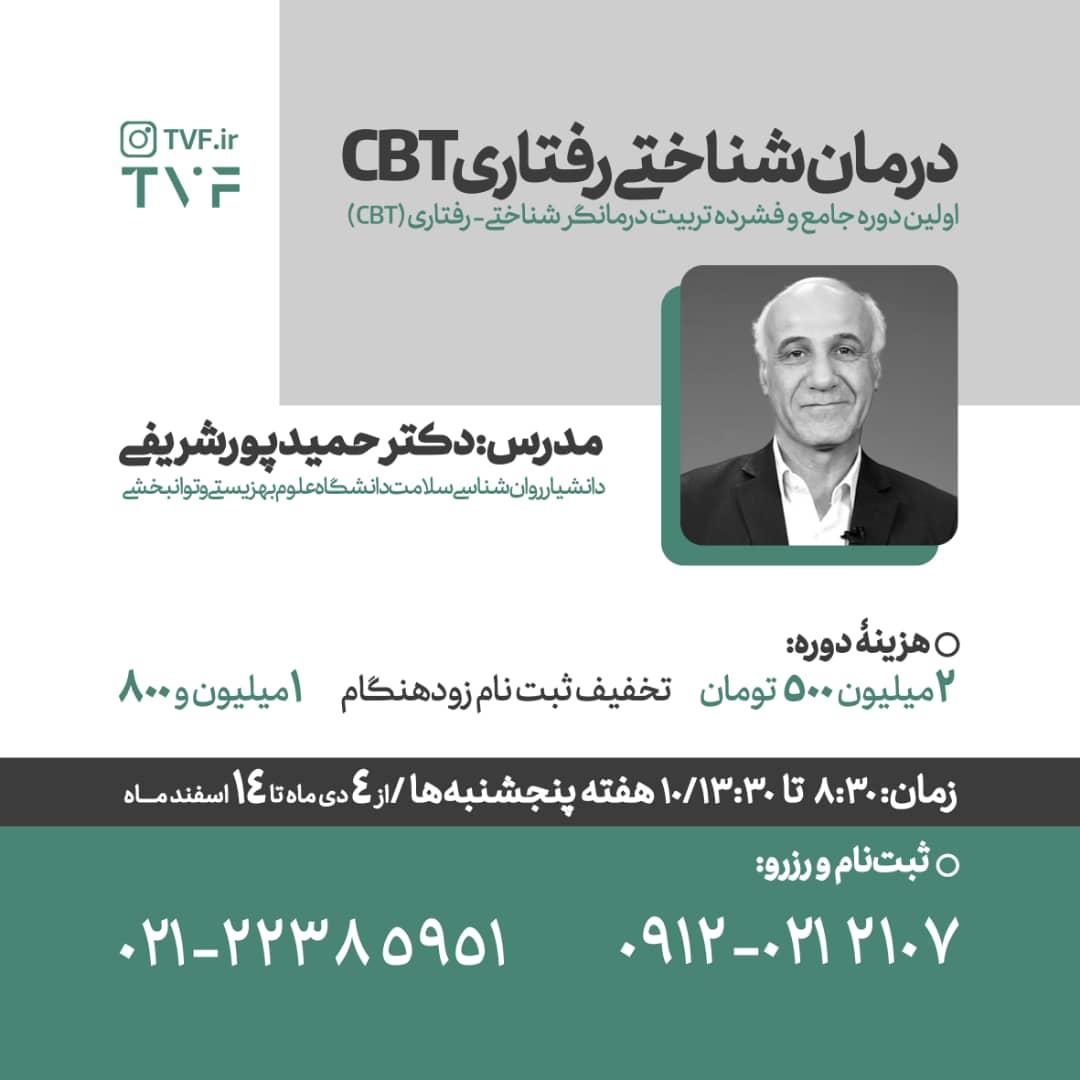 کارگاه درمان شناختی رفتاری CBT