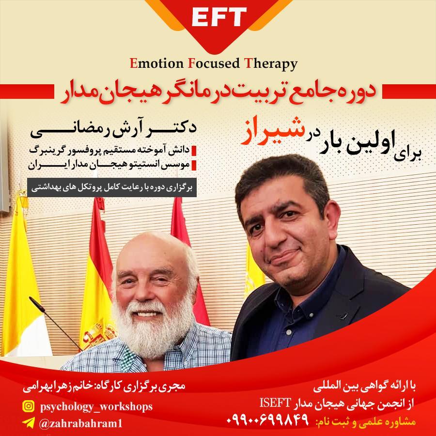 کارگاه آموزش رويكرد هيجان مدار EFT
