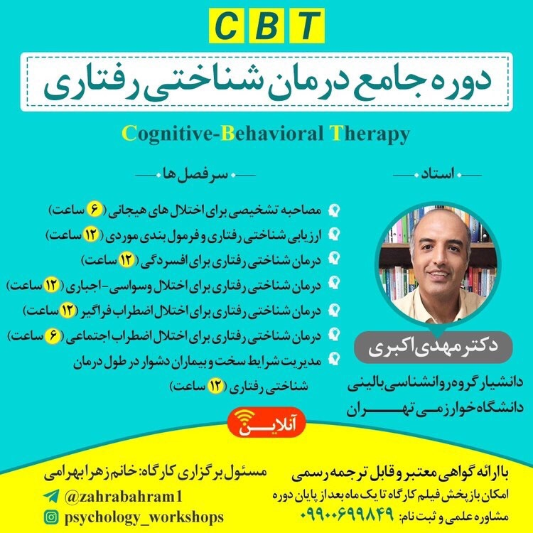 دوره جامع درمان شناختی رفتاری CBT