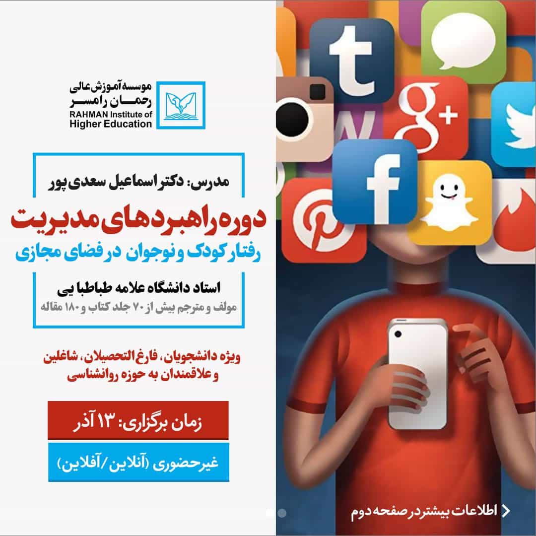 کارگاه رفتار کودک و نوجوان در فضای مجازی