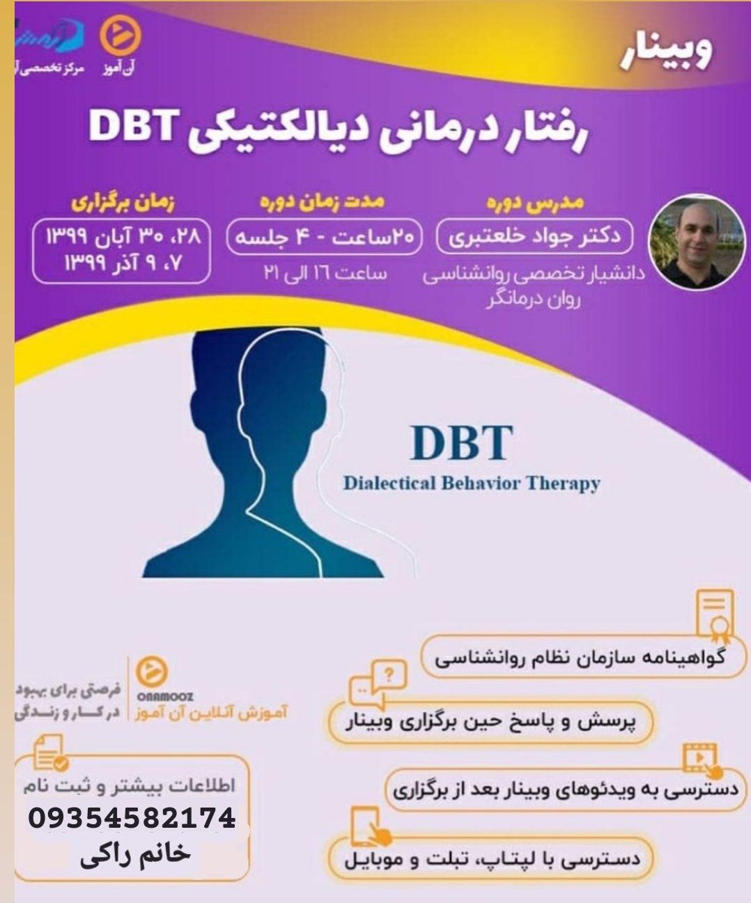 کارگاه آنلاین رفتار درمانی دیالکتیکی DBT