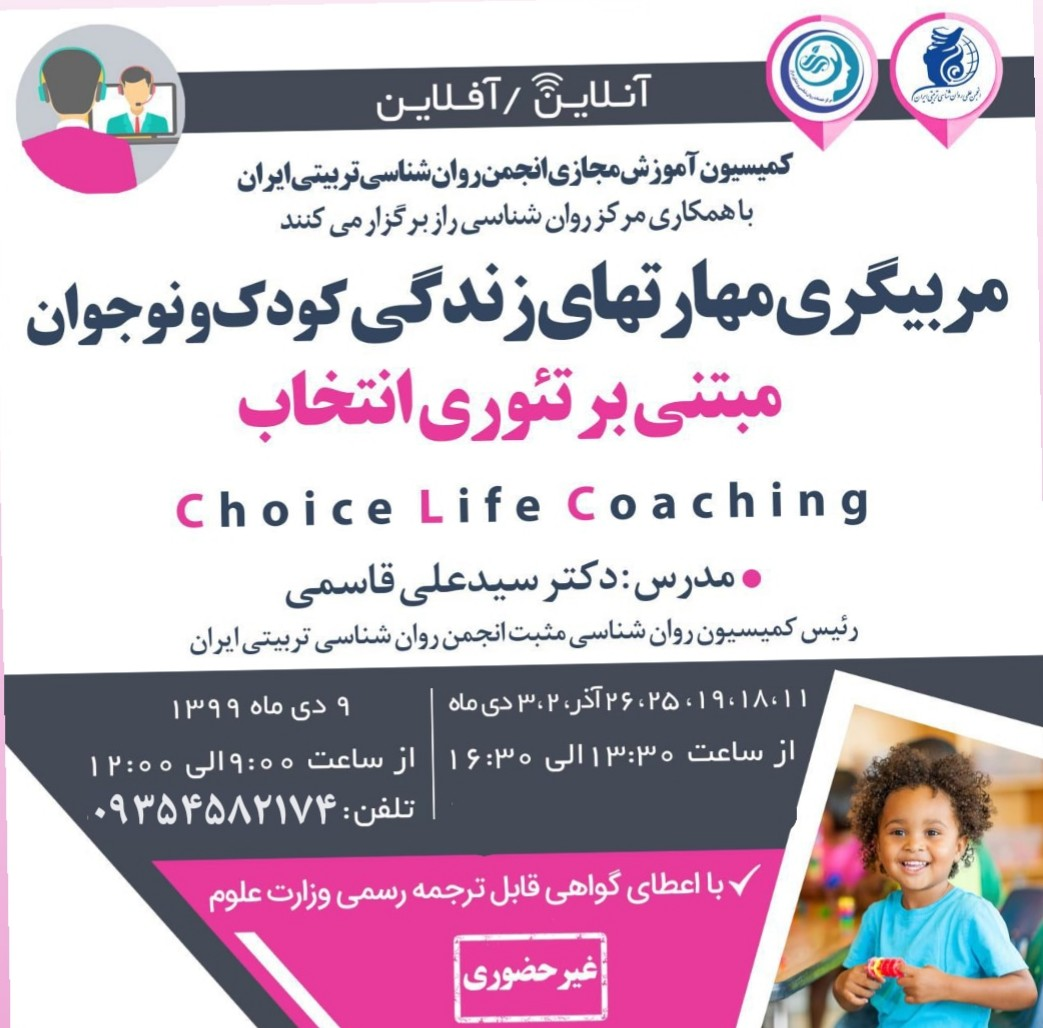 کارگاه مربیگری مهارت های زندگی کودک و نوجوان