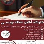 کارگاه آنلاین مقاله نویسی