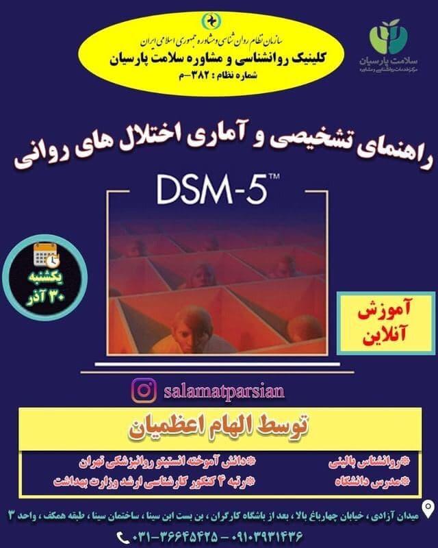 آموزش dsm5