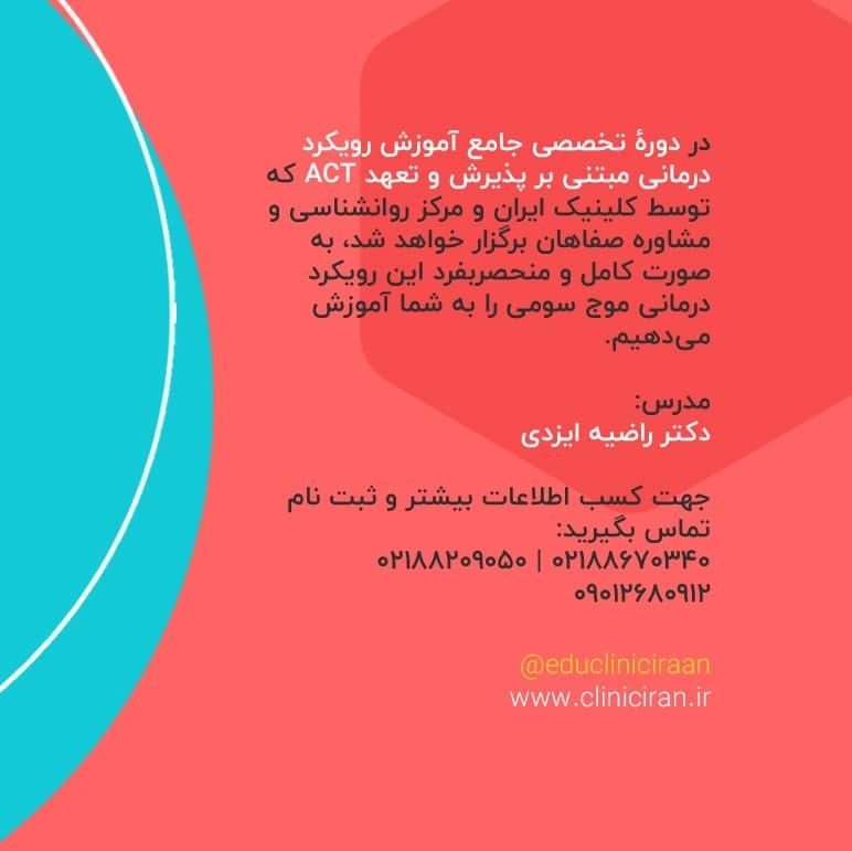 دوره جامع درمان مبتنی بر پذیرش و تعهد (ACT)