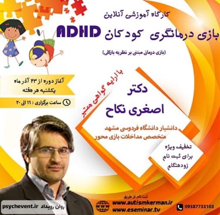 وبینار بازی درمانگری کودکان ADHD