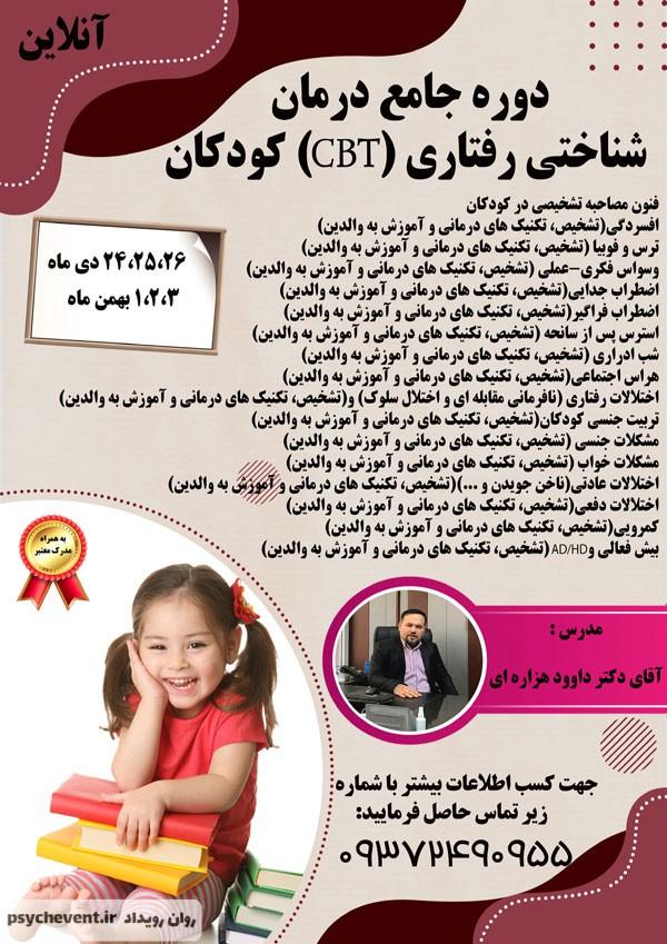 دوره جامع درمان شناختی رفتاری کودک