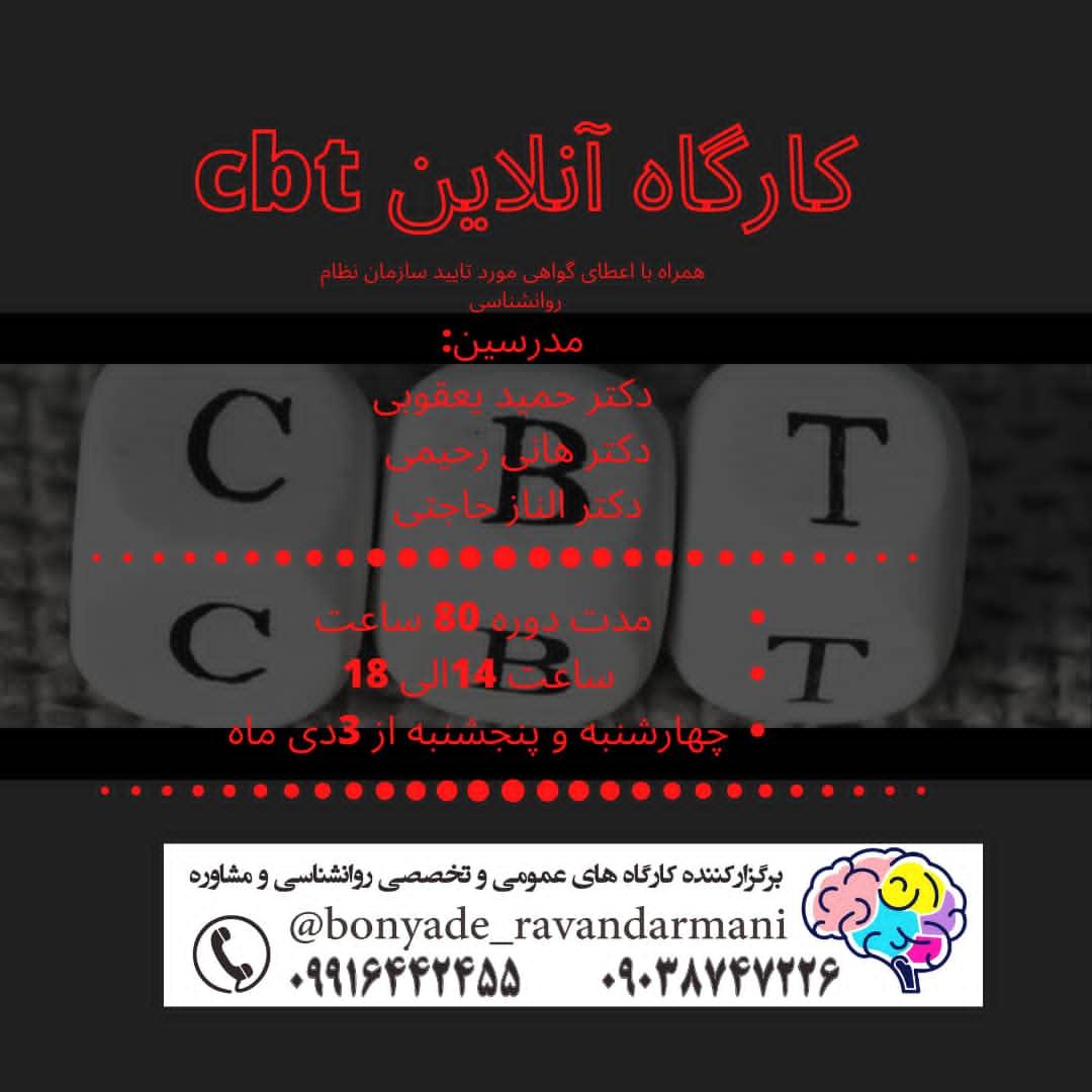 کارگاه آنلاین CBT