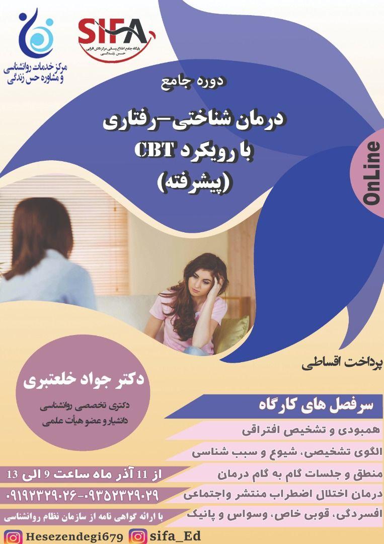 کارگاه درمان شناختی رفتاری CBT (پیشرفته)