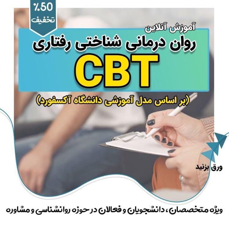 کارگاه آنلاین تربیت درمانگر شناختی رفتاری (CBT)