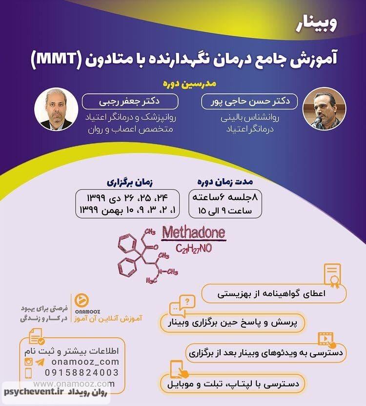 وبینار آموزش جامع درمان نگهدارنده با متادون-MMT