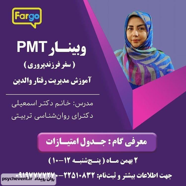 وبینار تکنیک PMT یا آموزش مدیریت رفتار والدین