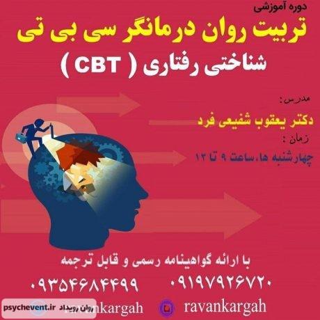 کارگاه تربیت روان درمانگر CBT