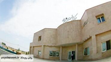 مرکز اتیسم امام علی (ع)