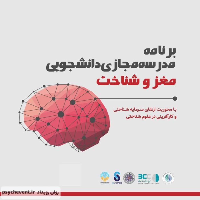 مدرسه مجازی مغز و شناخت دانشجویی