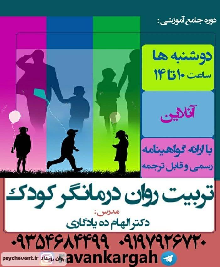 کارگاه تربیت درمانگر کودکان