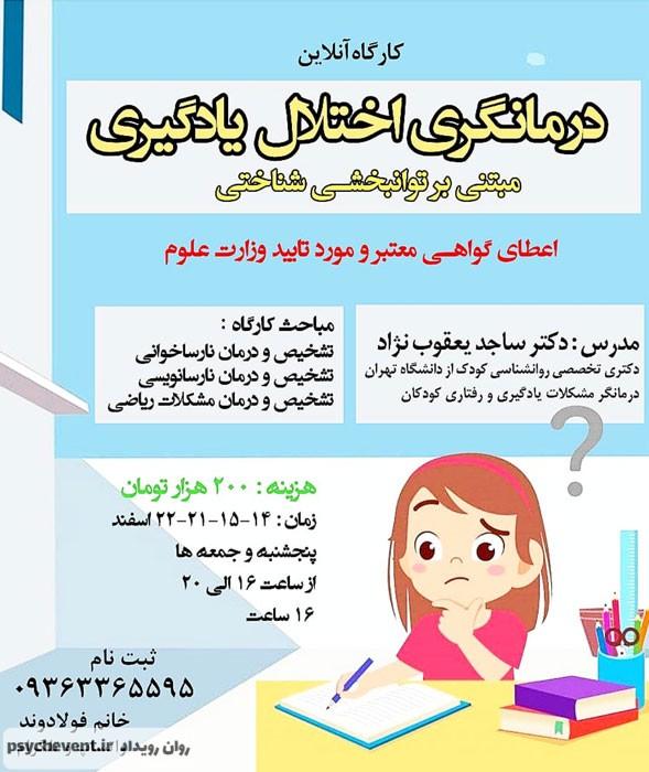 کارگاه درمانگری اختلالات یادگیری