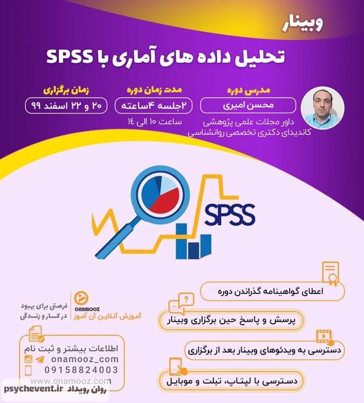 وبینار تحلیل داده های آماری با نرم افزار SPSS