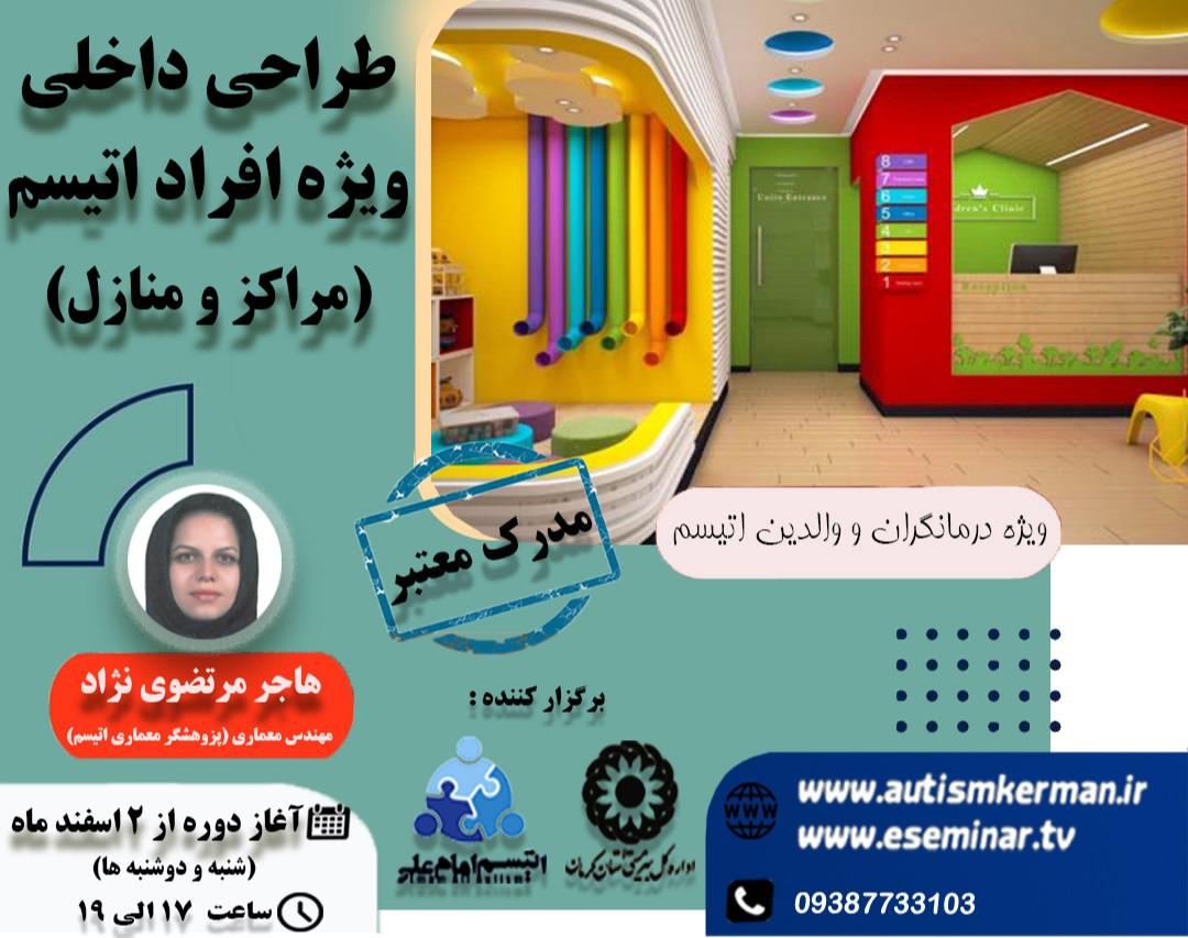 طراحی داخلی ویژه افراد اوتیسم