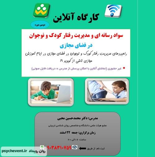 مدیریت رفتار کودک و نوجوان در فضای مجازی